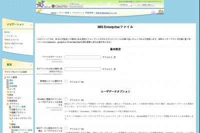 TIES V8.2β版_管理_プラグイン_受講登録_IMS Enterpriseファイル_20130603-012849.png